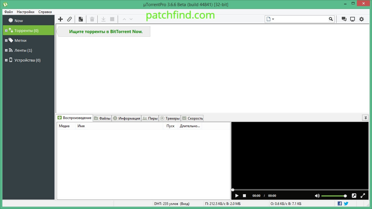 uTorrent Pro Crack Serial Key Plus Patch Free Download